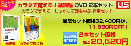 カラダで覚える+基礎編 DVD 2本セット 通常価格 31,500円(税込)特別価格 23,575円(税込)7,925円OFF 更に、2本特別セット価格として 3,625円OFF 2本セット価格 19,950円(税込)送料無料