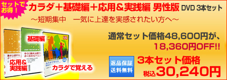 カラダ+基礎編+応用&実践編 男性版 DVD 3本セット通常価格 47,250円(税込)特別価格 37,175円(税込)10,025円OFF 更に、特別セット価格として 7,775円 OFF3本セット価格 29,400円(税込)送料無料