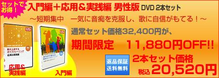 カラダで覚える+実践 男性版 DVD 2本セット通常価格 31,500円(税込)特別価格 23,575円(税込)7,925円OFF更に、2本特別セット価格として 3,625円OFF2本セット価格 19,950円(税込)送料無料