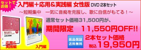 カラダで覚える+実践 女性版 DVD 2本セット通常価格 31,500円(税込)特別価格 23,575円(税込)7,925円OFF更に、2本特別セット価格として 3,625円OFF2本セット価格 19,950円(税込)送料無料