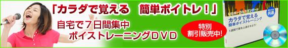 「カラダで覚える 簡単ボイストレーニング」(DVD70分)通常価格15,750円が 5,975円OFF!特別価格 9,975円(税込)