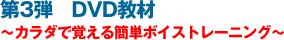 第1弾 DVD教材 〜基礎トレーニングから応用技術まで〜(オールジャンル対応)
