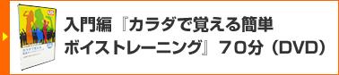 『カラダで覚える簡単ボイストレーニング』70分(DVD)