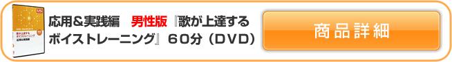 応用&実践編 男性版 『歌が上達するボイストレーニング』60分(DVD)