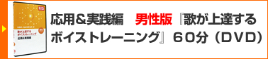 応用&実践編 男性版『歌が上達するボイストレーニング』60分(DVD)購入する