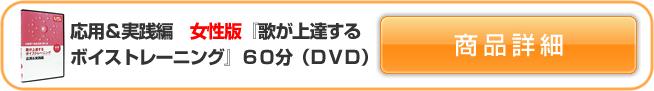 応用&実践編 女性版 『歌が上達するボイストレーニング』60分(DVD)